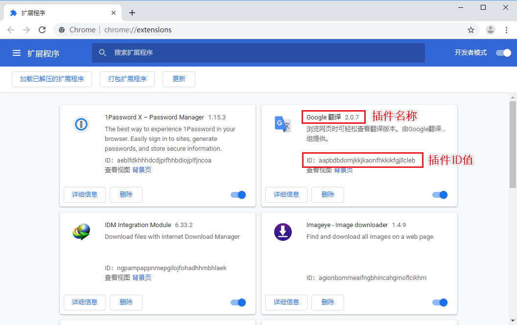 如何查找Chrome扩展插件的ID或名字