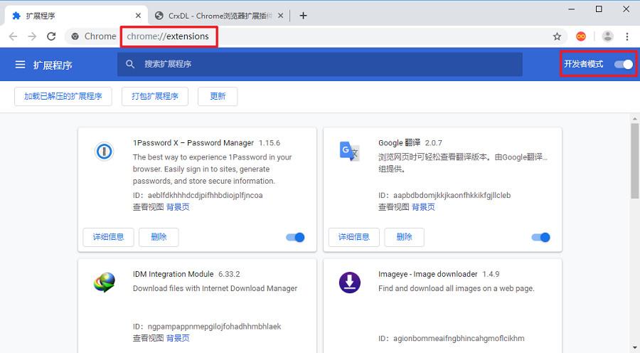 如何给电脑版Chrome浏览器安装扩展插件